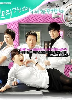 Before And After Plastic Surgery Clinic Drama Indowebster photo - 1