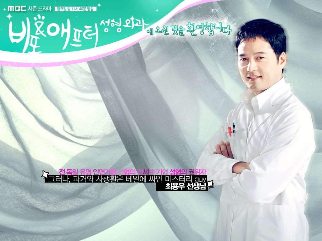 Before And After Plastic Surgery Clinic Korean Drama photo - 1